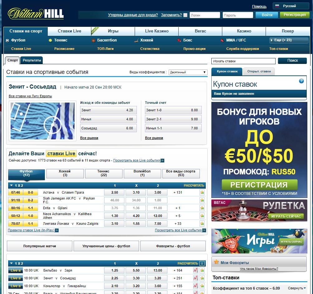 william hill сайт